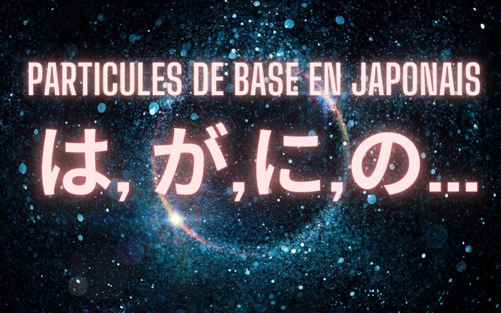 particules de base du japonais