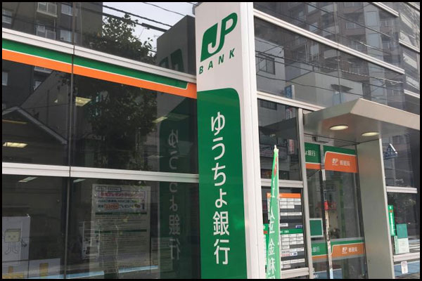 Japan Post Bank va vous faire économiser sur vos frais bancaires