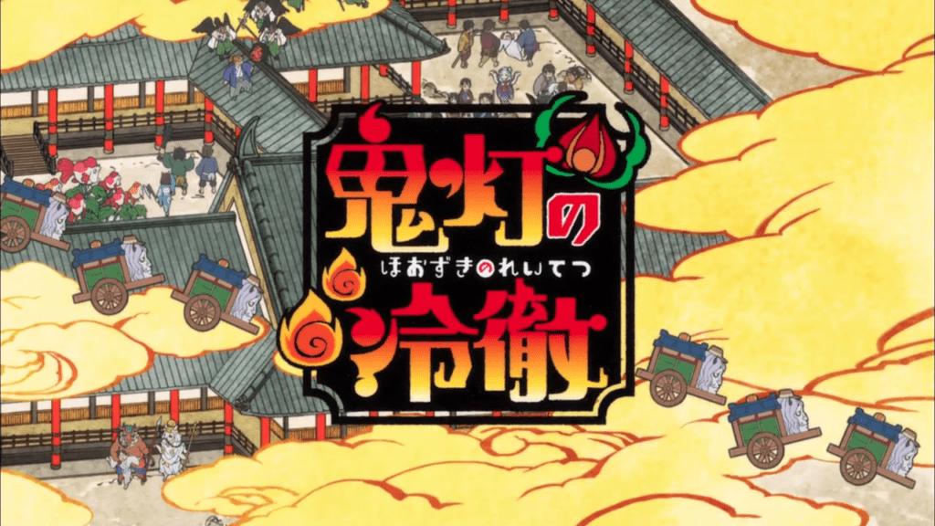 Liste des épisodes d'Hozuki no reitetsu