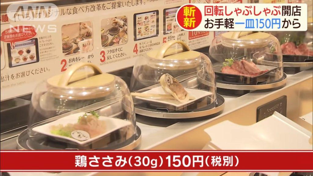 restaurant japonais est un des premiers shabu shabu sur tapis roulant