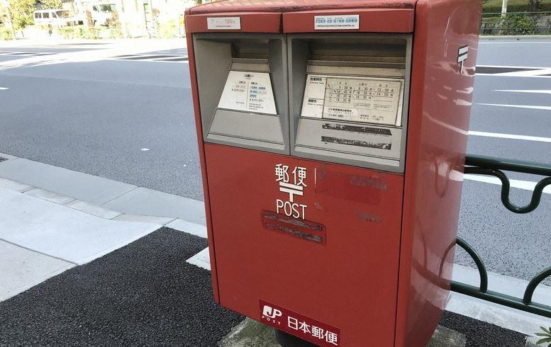 Japon boîte aux lettres publique