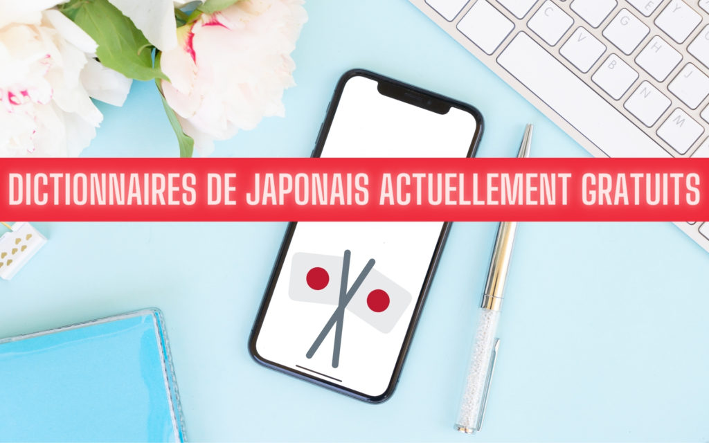 Dictionnaires de Japonais actuellement gratuits - Midori et Yomiwa