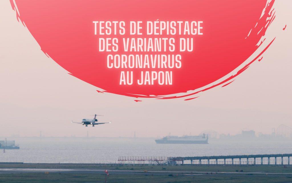 Le Japon envisage des tests de dépistage des variants du coronavirus pour tous les voyageurs entrants