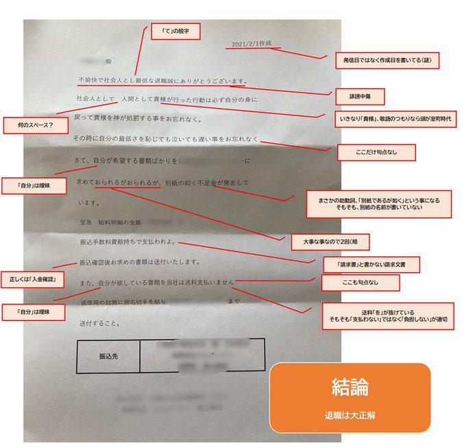 lettre black company japon