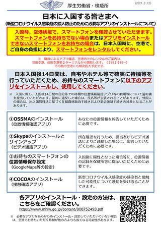 procédure entrée japon