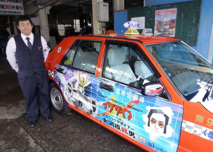 itasha taxi