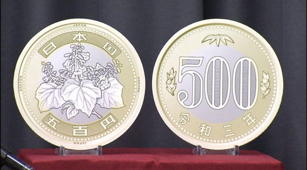 la nouvelle pièce de 500 yens japonaise