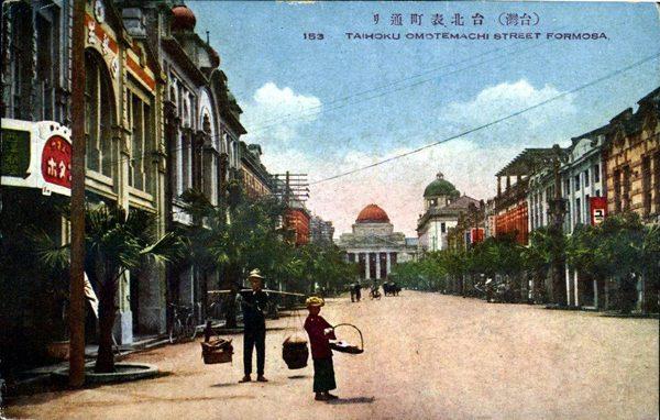 Histoire de Taiwan comme partie de l'empire japonais