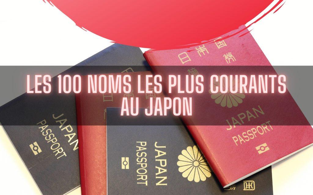 100 noms les plus courants au Japon