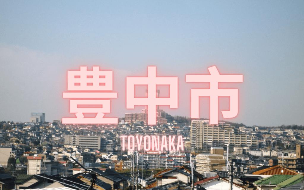 Toyonaka 豊中市