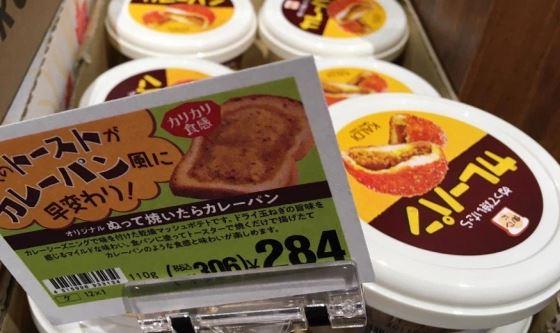 curry à tartiner japonais