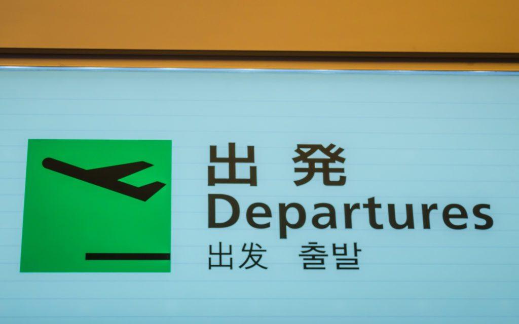 Vocabulaire japonais avions aéroports