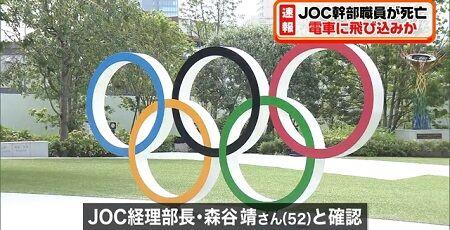 haut responsable financier Jeux olympiques de Tokyo suicide