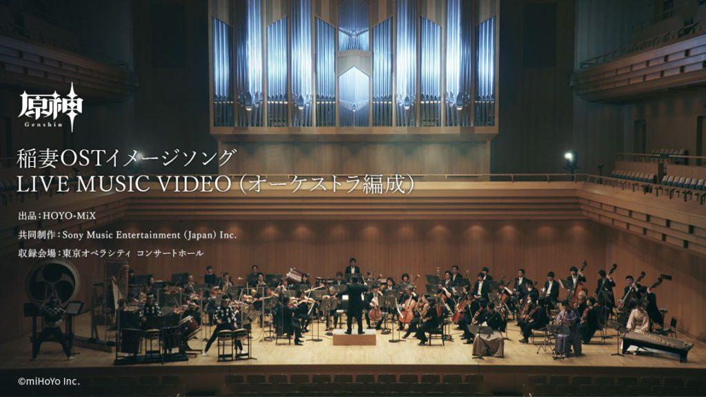 écouter concert Genshin Impact