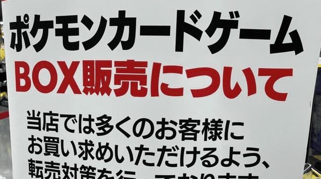 lutte contre la fraude aux cartes Pokémon et les Gundam au Japon