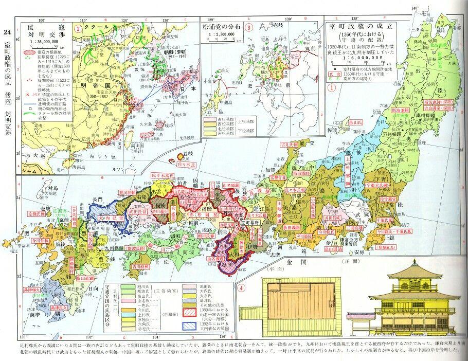 Provinces féodales du Japon muromachi