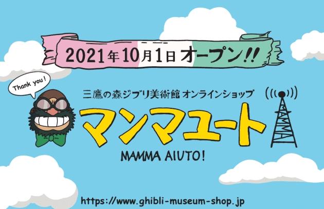 musée Ghibli boutique en ligne