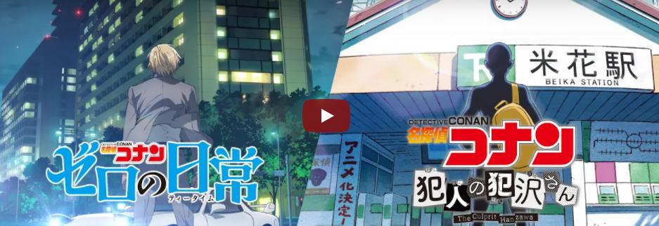 Détective Conan 2 nouveaux animes